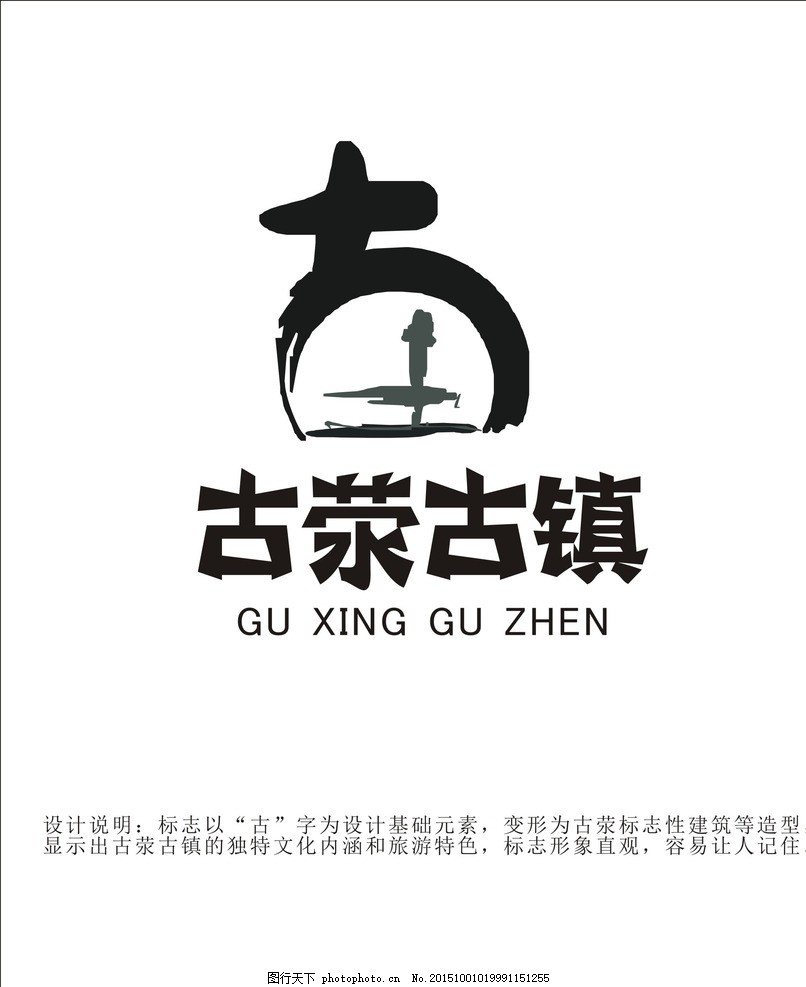 古荥古镇标志 古荥 古镇 标志 矢量图 含义 设计 标志图标 企业logo