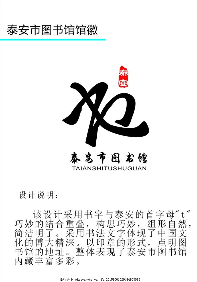 泰安市图书馆标志 泰安 印章 图书 标志 矢量图 设计 广告设计 logo