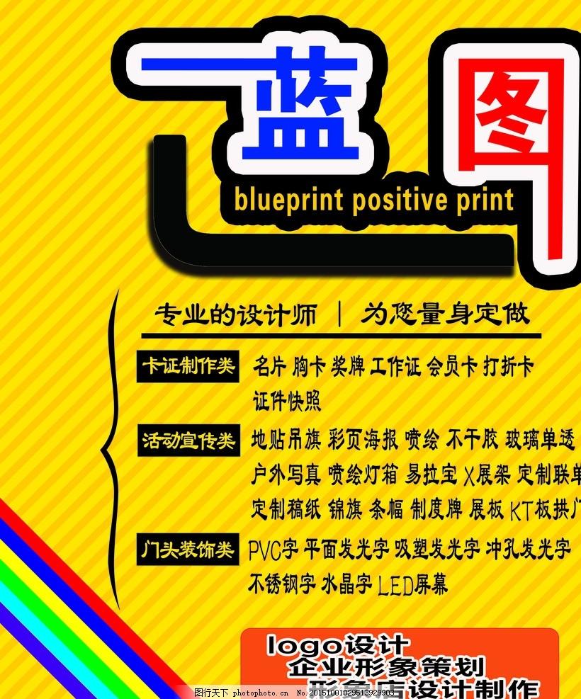 蓝图 海报 彩页 宣传页 不干胶 创新 科技 底纹 彩条 文字 背景 花纹
