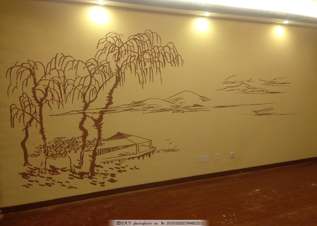 山水 柳树 电视背景墙 硅藻泥 壁画 摄影 建筑园林 室内摄影