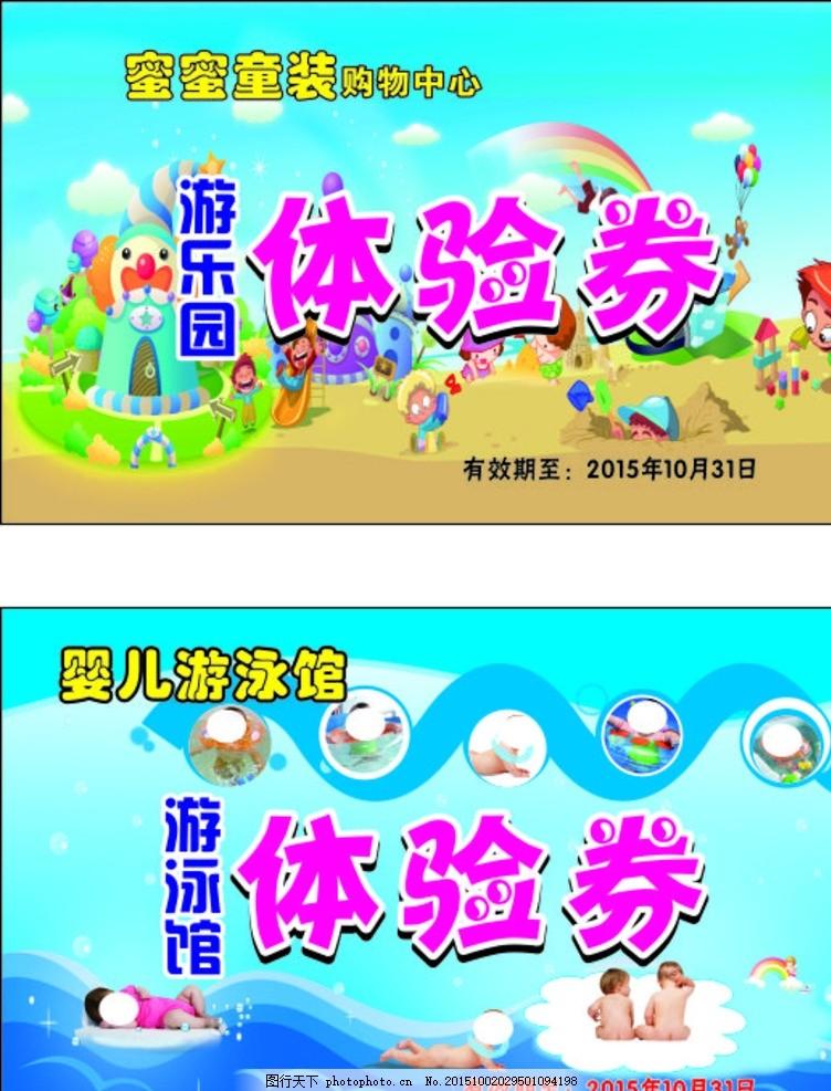 体验券 儿童乐园 儿童游泳馆 体验票 名片      设计 广告设计 广告