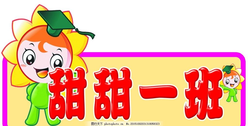 幼儿园门牌 门牌 标牌 幼儿园标牌 卡通标牌 设计 广告设计 其他 150
