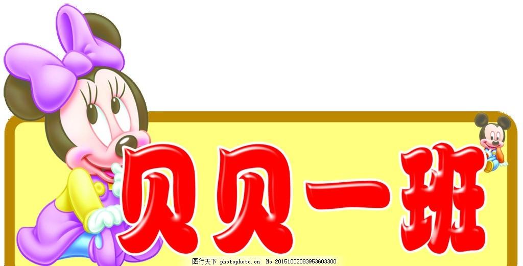幼儿园门牌 标牌 幼儿园标牌 卡通标牌 广告设计 其他