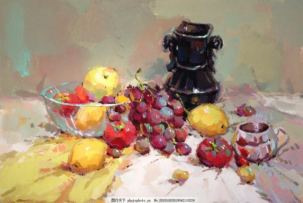 静物水彩画 水粉画 梨 葡萄 罐子 盘子 苹果 衬布 艺术绘画 设计 文化