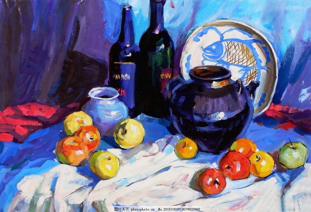 静物水彩画 水粉画 瓶子 罐子 盘子 苹果 衬布 艺术绘画