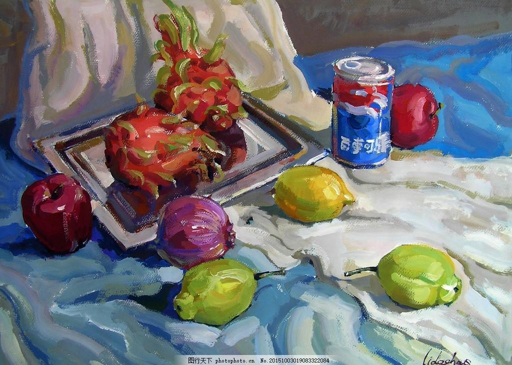 静物水彩画 水粉画 可乐 火龙果 盘子 苹果 梨 衬布 艺术绘画