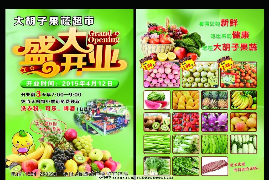 水果店传单 水果店彩页 绿色背景 开业大吉 水果素材 蔬菜素材 设计