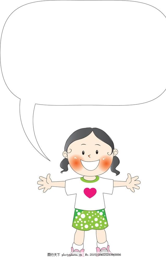 儿童 小女孩 少儿 幼儿园 手绘 小学生 对话框 广告牌 卡通