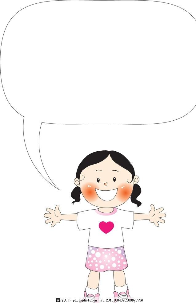 儿童 小女孩 少儿 幼儿园 手绘 小学生 对话框 广告牌 卡通 插画 设计