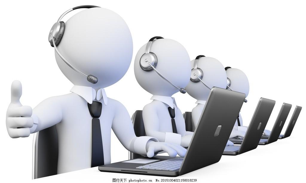 3d 白色小人 商务 商业 客服 学习 沟通 寓意图 插图 在线咨询 电脑