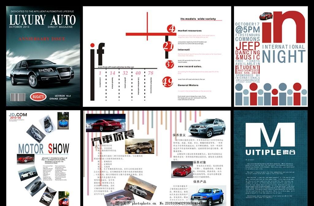 汽车杂志排版 版面设计 画册 目录设计 娱乐杂志 汽车海报 杂志封面
