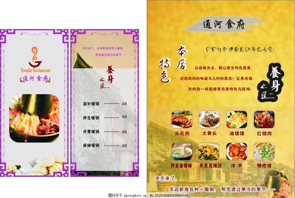 餐厅点菜单 台卡模版 台卡 餐厅台卡 菜单卡 菜单设计 食堂菜单 菜牌