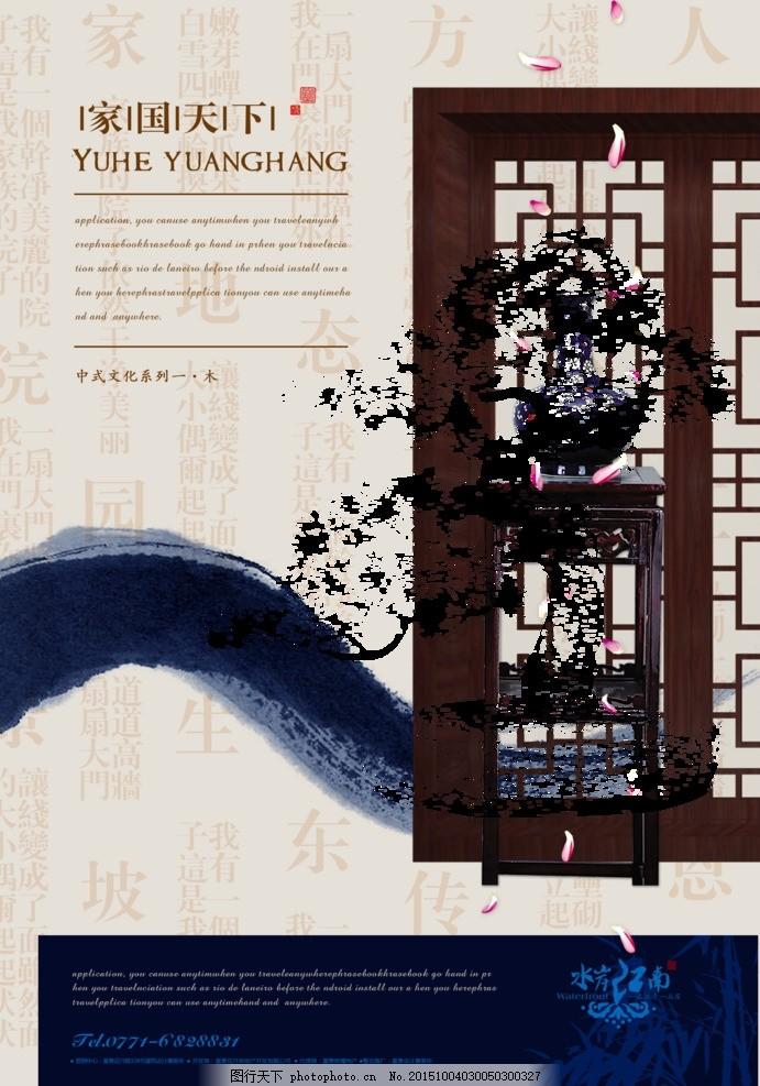 中式地产海报 中式房产 案几 花窗 格窗 松鹤延年 中国风 房地产图片