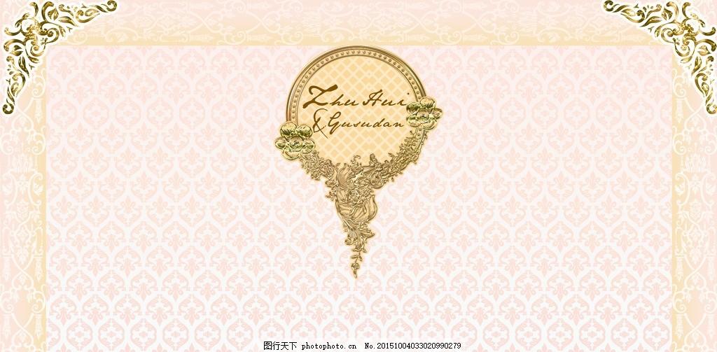 婚礼 欧式 婚礼 花纹 底纹 边框 古典 婚庆 设计 psd分层素材 psd分层