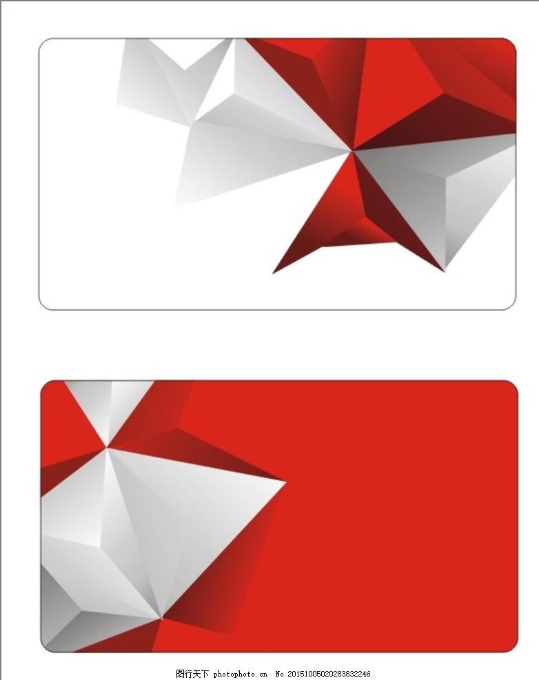 几何底纹 几何 矢量 红色 三角形 底纹 名片 变换 抽象 变幻 底图