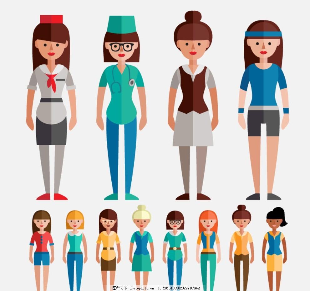 扁平化职业 女性 女性人物 矢量素材 服务员 护士 医生 运动员