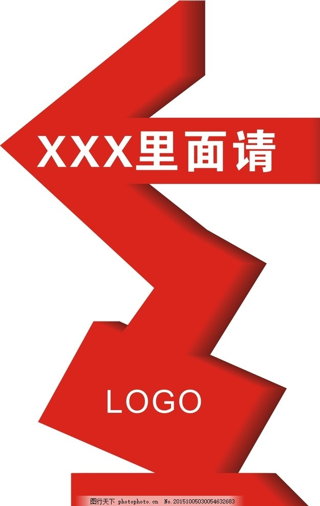 方向牌 异形牌 异型牌 箭头 指标 指示牌 设计 广告设计 海报设计 cdr