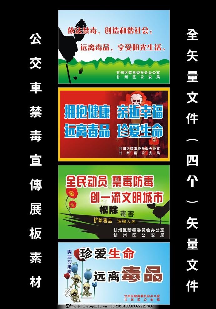 公交车禁毒宣传展板素材 公交车 禁毒 宣传 展板 素材 设计 广告设计