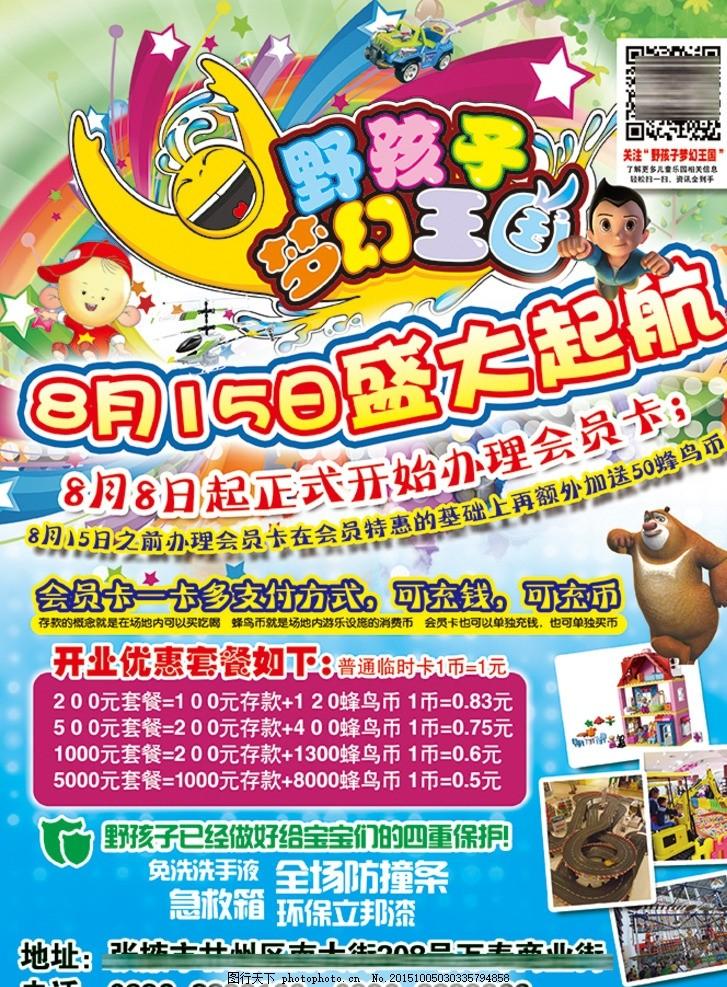 游乐园海报 儿童 游乐园 六一 儿童节 卡通 即将开业 梦幻 主题公园