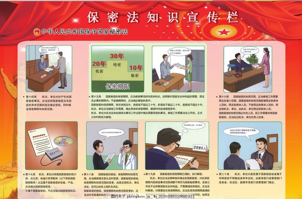 保密法 公司宣传栏 宣传栏 保密宣传 保密 设计 广告设计 其他 150dpi