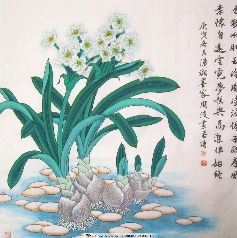 工笔画水仙 工笔画 国画 水仙 设计 文化艺术 共享图片 设计 文化艺术