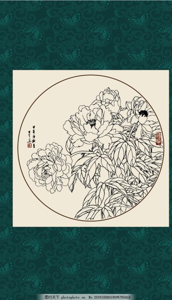 白描牡丹 绘画 线描 手绘 国画 轮廓 印章 书法 装裱 植物