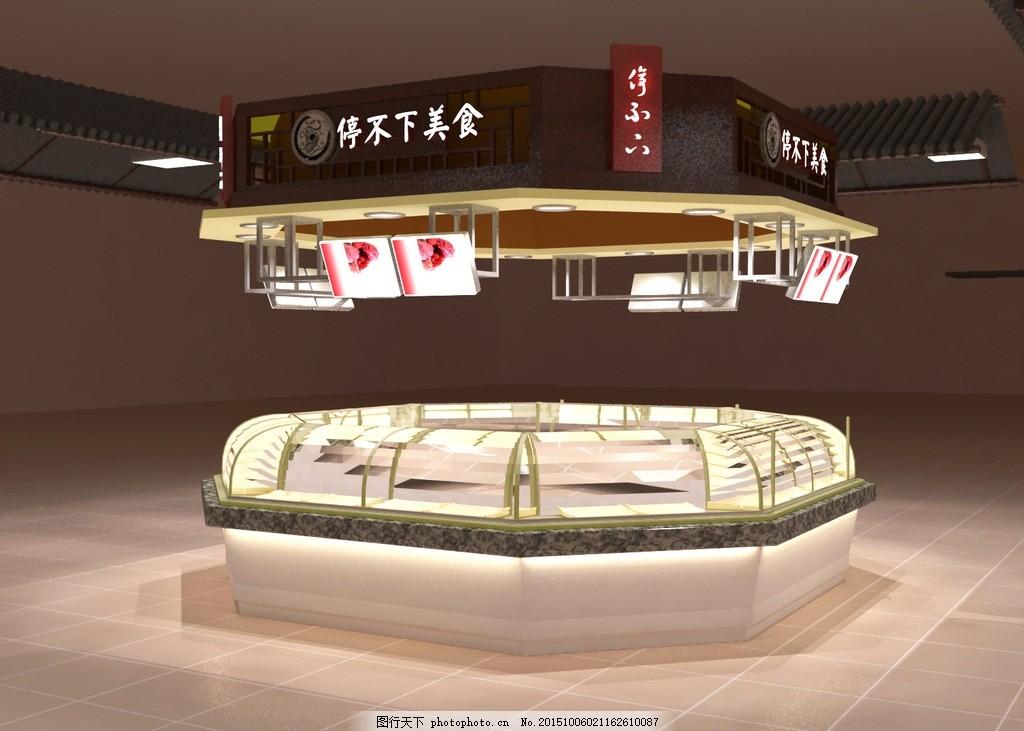 熟食专柜 熟食 专柜 超市熟食 商场熟食 精品熟食柜 设计 3d设计 3d