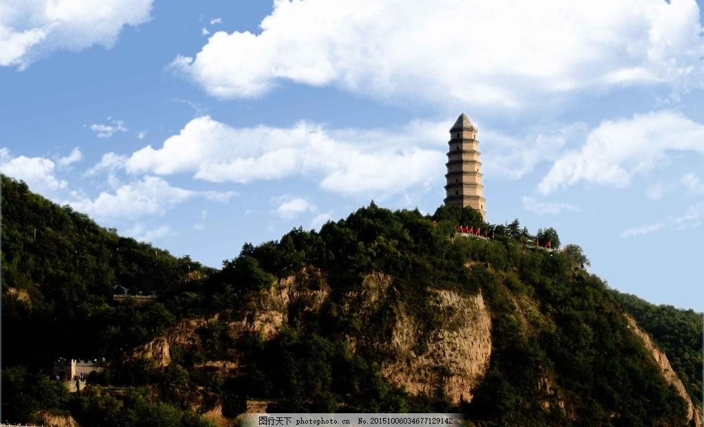 延安 宝塔山 风景 山 圣地 革命 摄影 自然景观 风景名胜 300dpi jpg