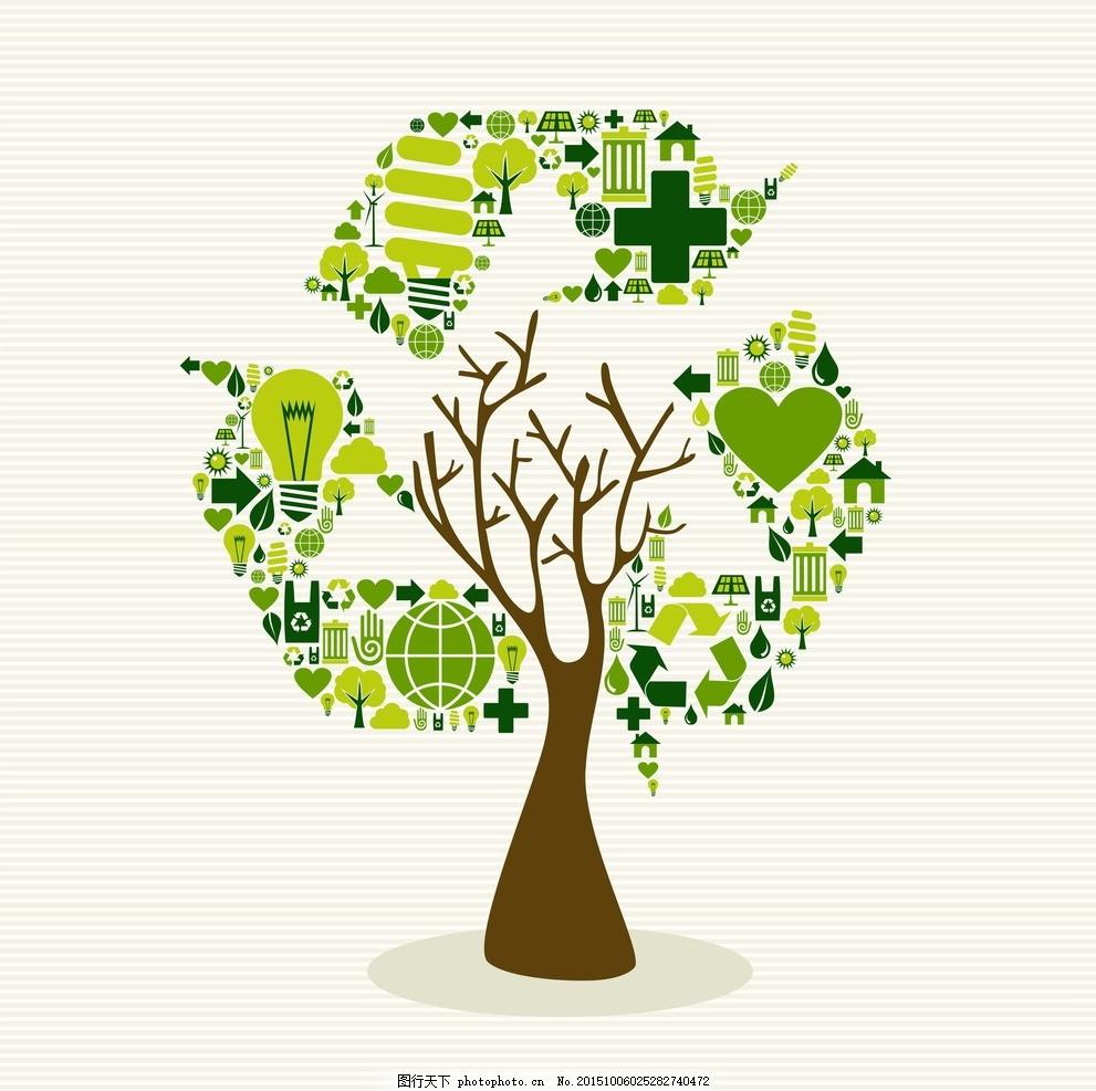 绿植 树叶 绿树 循环图标 能源 生态 环保 手绘树木 树木贴图 植物