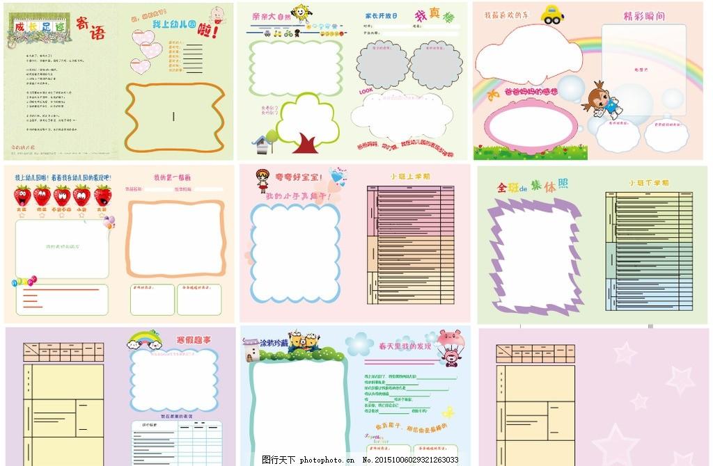 幼儿园小班记录册 幼儿园记录册 小班记录册 成长的足迹 成长档案