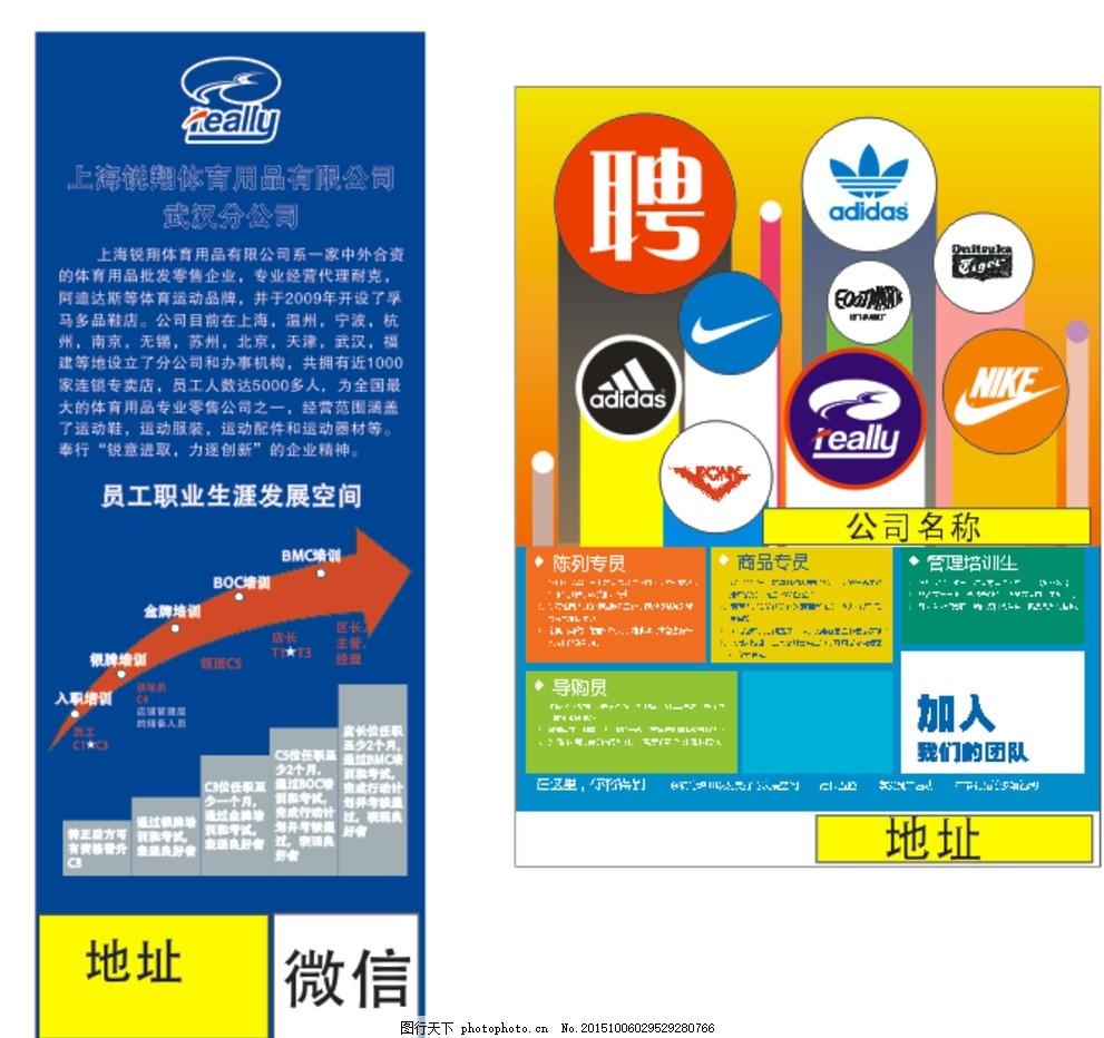 展架 海报 招聘 耐克 阿迪 运动 职业发展空间 设计 广告设计 广告