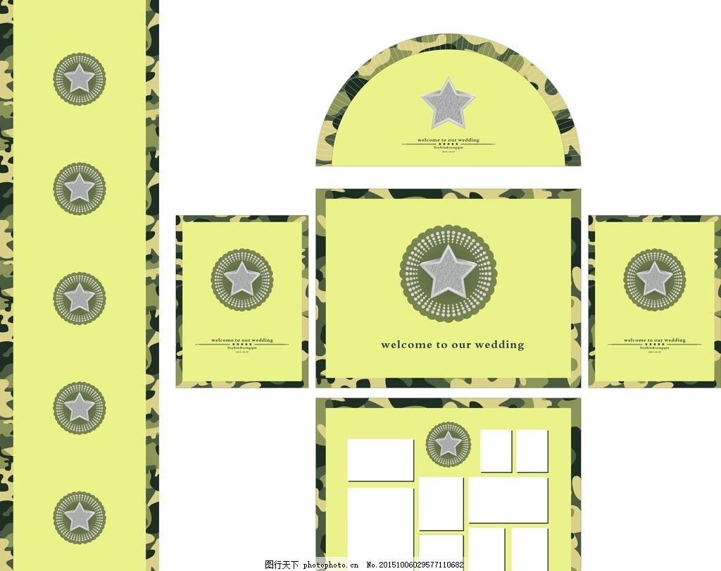 解放军 百年好合 高端婚礼 婚礼背景 五角星 钻石 绿色 婚礼拼图 扇形