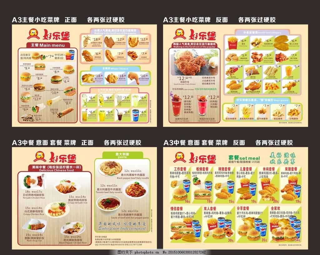 新颖菜单 新颖茶牌 汉堡餐厅菜牌 高档菜牌 高档菜单 汉堡价目表 韩国