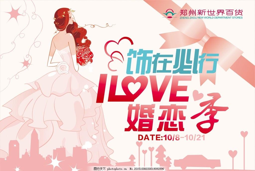 婚恋 热恋 海报 结婚主题设计 广告设计 心形 蝴蝶结 矢量汽车 房子