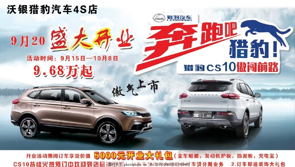 猎豹汽车 汽车广告 汽车行业 4s店 汽车开业 设计 广告设计 dm宣传单