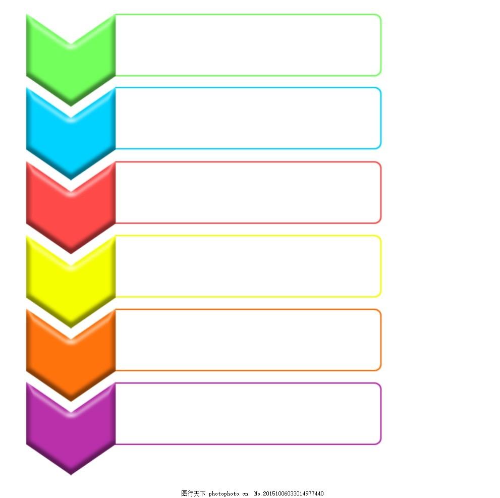 流程图 流程图标 流程背景 流程顺序 顺序图标