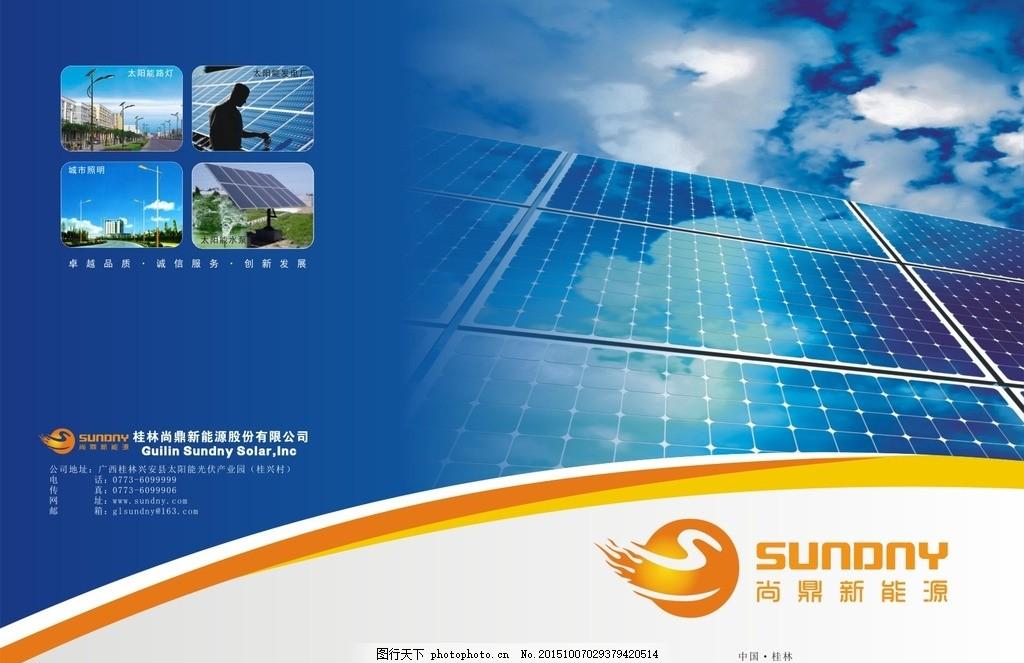 尚鼎新能源宣传册封面 新能源 尚鼎新能源 太阳能 光伏产业 矢量图