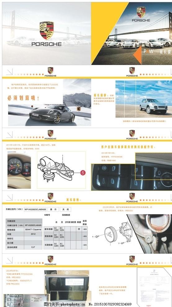 保修宣传册 汽车宣传册 保时捷宣传册 保时捷 宣传册 设计 广告设计