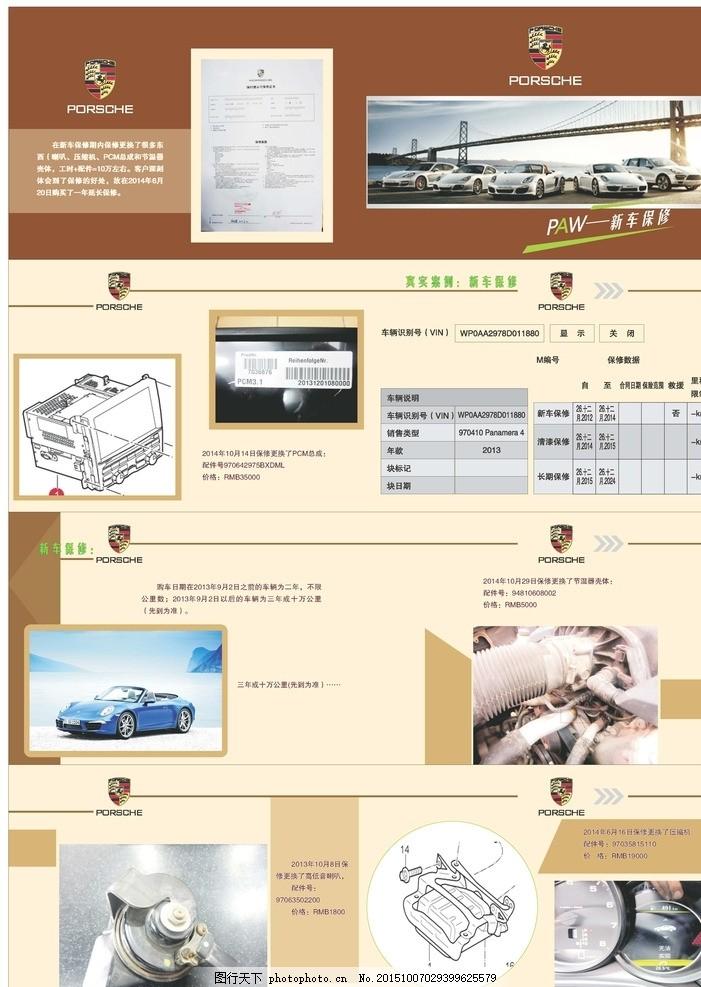 保修宣传册 汽车宣传册 保时捷宣传册 保时捷 汽车保修 设计 广告设计