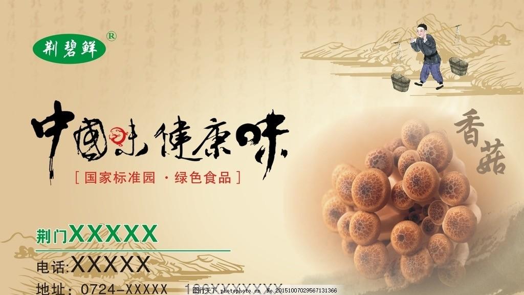 香菇 中国味 健康味 香菇广告 古风 中国风 设计 广告设计 广告设计