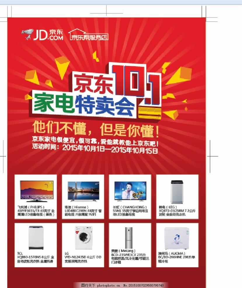 京东家电特卖会 京东特卖会 京东标志 海报 宣传单 电器 设计 广告