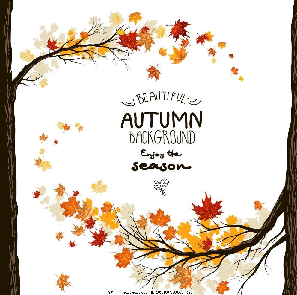 秋天背景矢量素材 秋天背景 矢量素材 免费下载 背景 大树 红叶 树枝