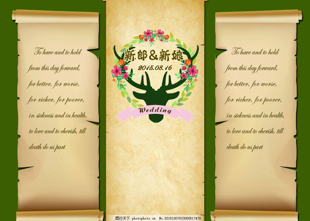 森系婚礼背景 森系 婚礼 复古 牛皮纸 鹿头 花 设计 psd分层素材 psd