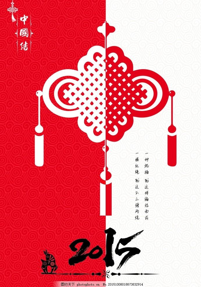 传统中华结剪纸步骤