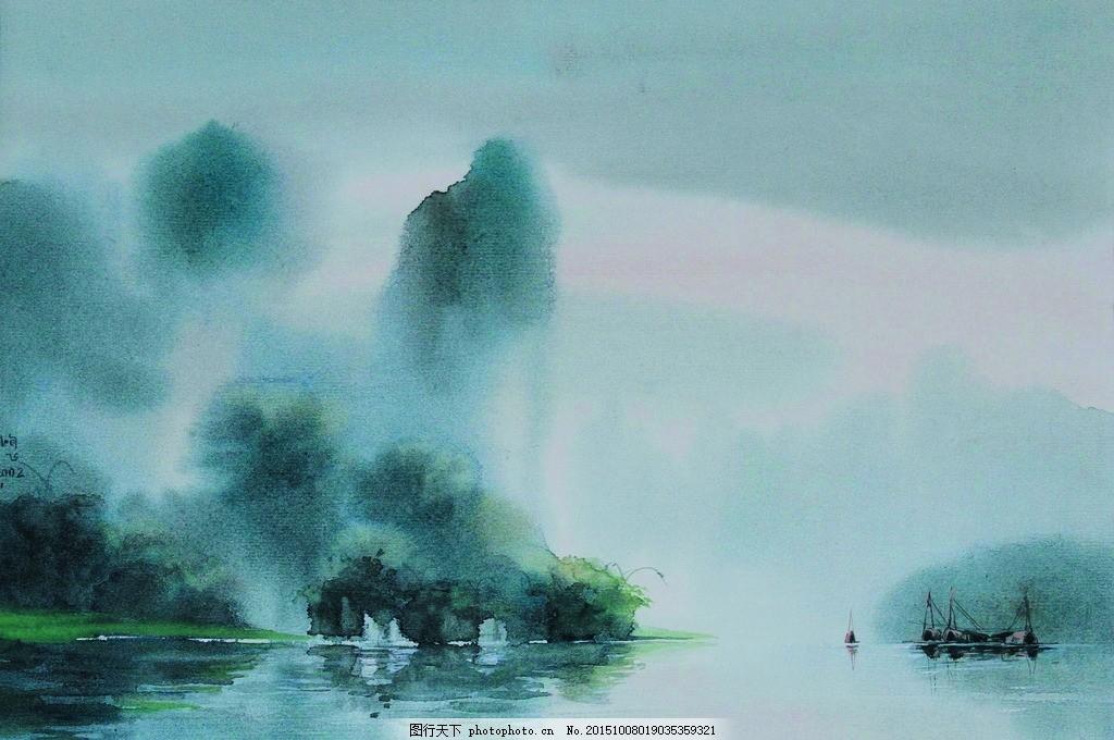 漓水谣 美术 水彩画 风景 江水 渔船 山峰 树木 雨雾 远帆