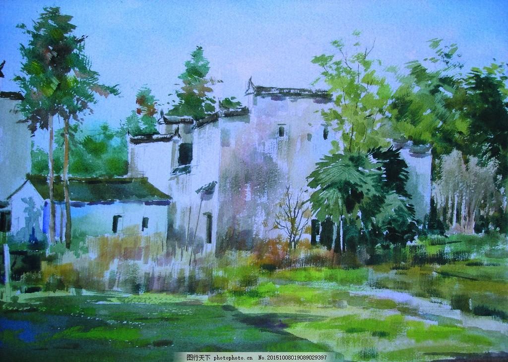 乡风 美术 水彩画 风景 乡村 农家 房屋 树木 老房子 水彩画作品集一