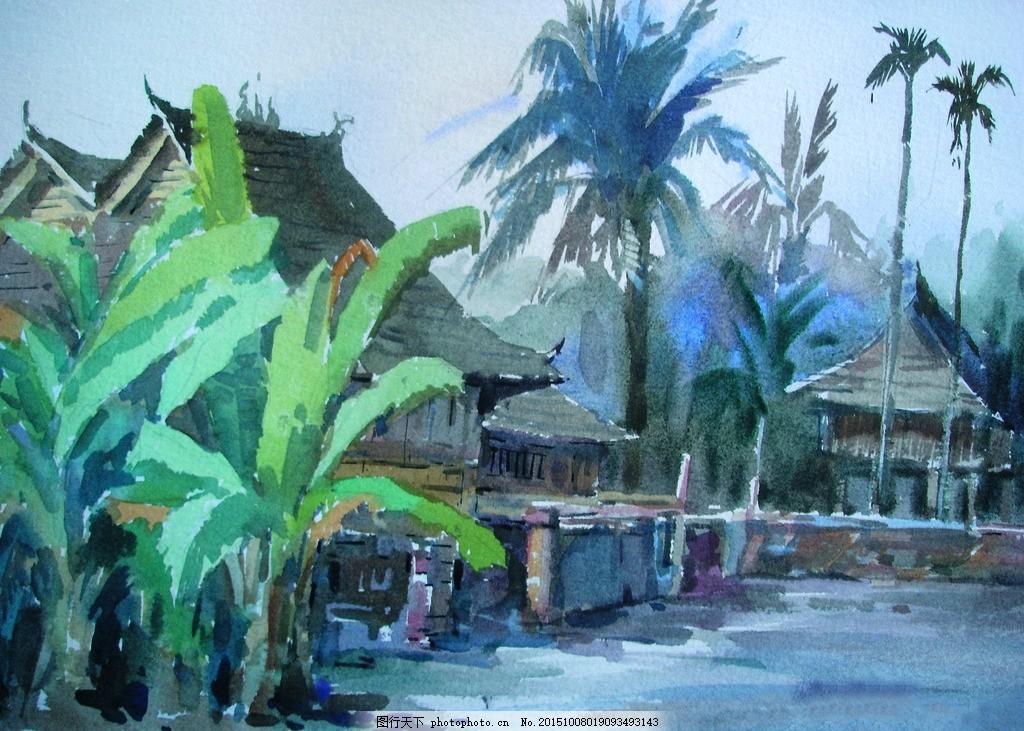 乡风 美术 水彩画 风景 乡村 农家 黎寨 房屋 树木 水彩画作品集一 设