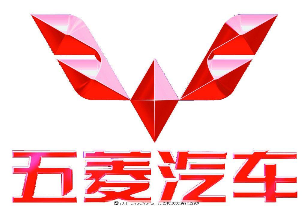 五菱logo