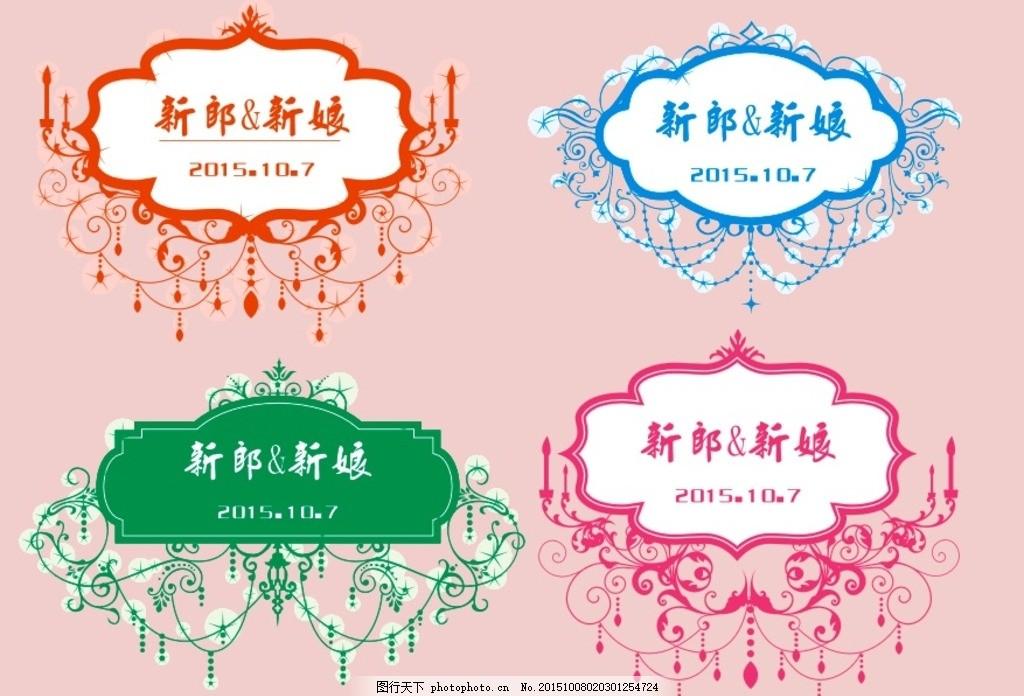 欧式婚庆素材 欧式花边 简单花边 各种素材 边框 简单边框 简单花纹
