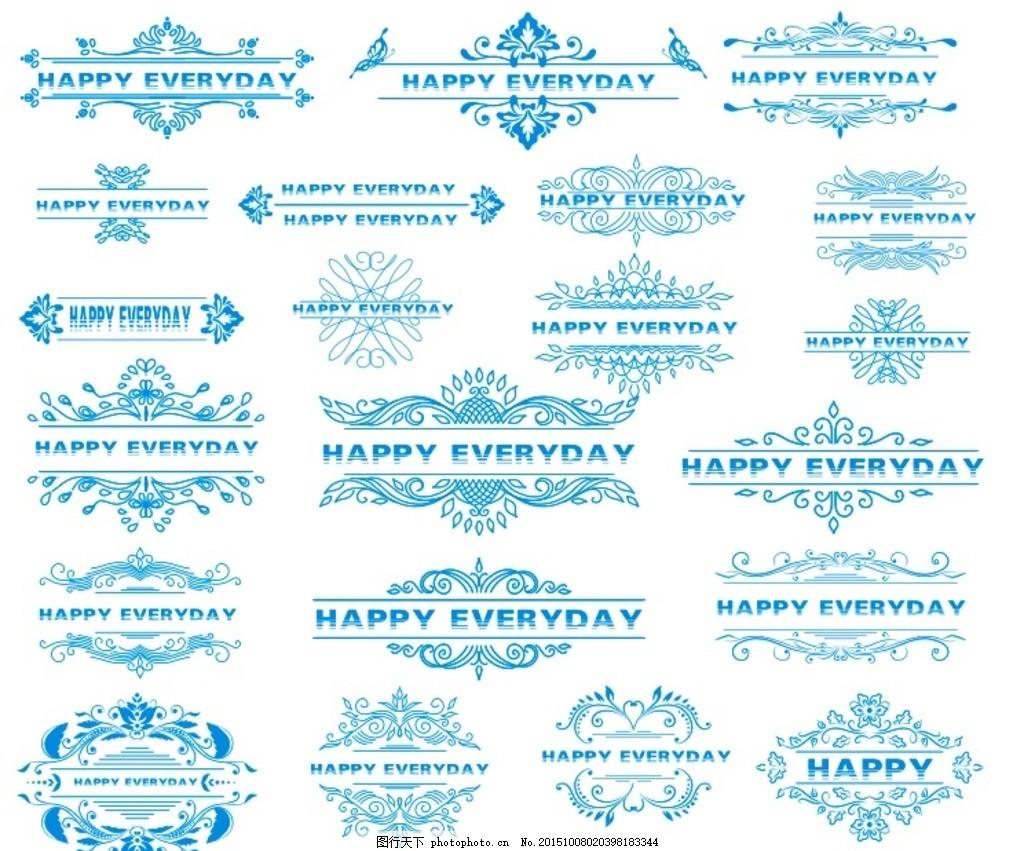 欧式花边 简单花边 各种素材 婚庆素材 边框 简单边框 简单花纹